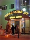 Nouvelle année. Le centre commercial. Photo libre de droits