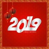 Nouvelle ann?e chinoise heureuse 2019 Caract?res chinois carte de voeux le fond illustration de vecteur