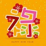 2016 nouvelles années chinoises - design de carte de salutation illustration stock