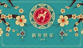 2018 nouvelles années chinoises heureuses, année du chien 2018 illustration stock