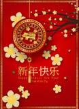 2019 nouvelles années chinoises heureuses des caractères de porc signifient le vecteur De Image libre de droits