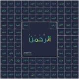 Novanta nove nomi di tipografia di Allah illustrazione vettoriale