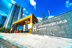NOVOPECHERSKAYA SCHOOL Royalty Free Stock Image