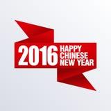 Nowego roku 2016 Wektorowy szablon Zdjęcia Royalty Free