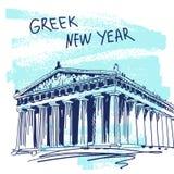 Nowego Roku wektoru ilustracja Światu Landmarck Sławne serie: Grecja, Ateny, akropol Grecki nowy rok royalty ilustracja