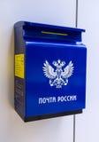 Nowożytna błękitna skrzynka pocztowa na ścianie obok urzędu pocztowego Zdjęcia Royalty Free
