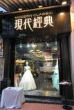 Nowożytny klasyka sklep w Hong kong Obrazy Stock