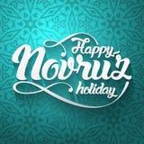 Nowruz greeting card. Novruz - Iranian Azerbaijan new year.  Stock Photo