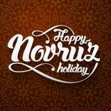 Nowruz greeting card. Novruz - Iranian Azerbaijan new year.  Royalty Free Stock Images