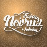 Nowruz greeting card. Novruz - Iranian Azerbaijan new year.  Royalty Free Stock Photo