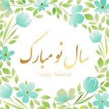 Nowruz kwiatu rama Irański nowy rok sztandaru eps10 kartoteka ablegrujący wektor obraz royalty free