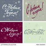 Nowy Rok powitań handmade set Obraz Royalty Free