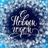 Nowy Rok ręka rysująca kaligrafia w Rosyjskim języku dla kartki z pozdrowieniami, wakacyjny plakat, nowego roku sztandar Przekład ilustracja wektor