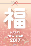 2017 nowy rok szczęścia karciany japoński wzrost ilustracja wektor