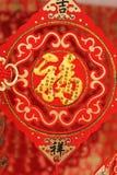 Nudo afortunado por Año Nuevo chino foto de archivo