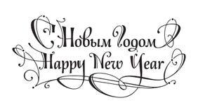 ¡Nuevo 2017 años feliz! Imagen de archivo