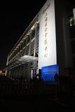 Nuevo centro internacional de la expo de Shangai Imagen de archivo