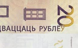 Nuevo dinero bielorruso Fotografía de archivo libre de regalías