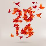 Number 2014 with origami birds. This is file of EPS10 format royalty free illustration