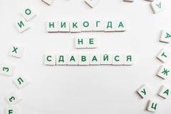 Nunca abandone la motivación en ruso se arrastran Imagen de archivo libre de regalías