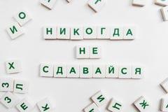 Nunca dê acima a motivação no russo escarafuncham Imagens de Stock Royalty Free