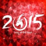2015 nuovi anni cinesi della capra Fotografia Stock Libera da Diritti