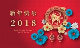 2018 nuovi anni cinesi felici, anno di cane 2018 royalty illustrazione gratis