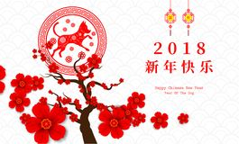 2018 nuovi anni cinesi felici, anno di cane 2018 Immagini Stock Libere da Diritti
