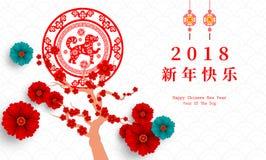 2018 nuovi anni cinesi felici, anno di cane 2018 Fotografie Stock Libere da Diritti
