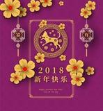 2018 nuovi anni cinesi felici, anno di cane 2018 Fotografie Stock