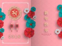 2018 nuovi anni cinesi felici, anno di cane 2018 Immagine Stock Libera da Diritti