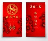 2018 nuovi anni cinesi felici, anno di cane 2018 Fotografia Stock
