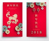 2018 nuovi anni cinesi felici, anno di cane 2018 Fotografia Stock Libera da Diritti