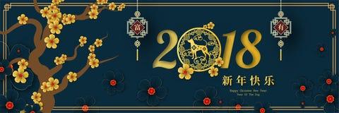 2018 nuovi anni cinesi felici, anno di cane 2018 Immagini Stock