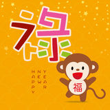 2016 nuovi anni cinesi - progettazione della cartolina d'auguri illustrazione vettoriale
