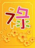 2016 nuovi anni cinesi - progettazione della cartolina d'auguri illustrazione di stock