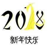 Nuovo 2018 anni cinese Cartolina d'auguri con il cane giallo con l'iscrizione royalty illustrazione gratis