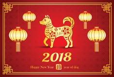 Nuovo anno cinese 2018 illustrazione di stock