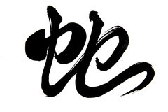 Nuovo anno cinese 2013, calligrafia Immagini Stock