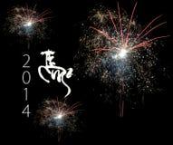 Nuovo anno cinese del cavallo 2014 Fotografia Stock Libera da Diritti