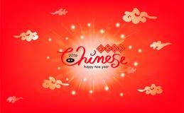 Nuovo anno cinese, 2019, anno del maiale, calligrafia scritta a mano, nuvole in cielo, festival di celebrazione, festa della cart royalty illustrazione gratis