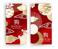 Nuovo anno cinese del rosso del cane e dell'insieme di carta dell'oro Fotografia Stock