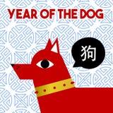 Nuovo anno cinese dell'arte 2018 della cartolina d'auguri del cane Immagini Stock