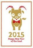 Nuovo anno cinese della capra 2015 Fotografia Stock Libera da Diritti