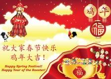 Nuovo anno cinese della cartolina d'auguri 2017 del gallo Fotografia Stock