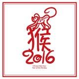 Nuovo anno cinese della scimmia 2016 Fotografie Stock Libere da Diritti