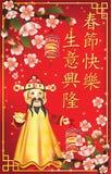 Nuovo anno cinese di affari 2017 di cartolina d'auguri del gallo Fotografie Stock