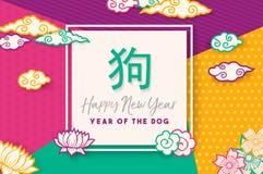 Nuovo anno cinese di cartolina d'auguri di arte della carta del cane Immagine Stock Libera da Diritti