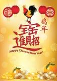 Nuovo anno cinese di cartolina d'auguri stampabile del gallo 2017 Fotografia Stock