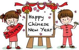 Nuovo anno cinese felice Immagine Stock Libera da Diritti